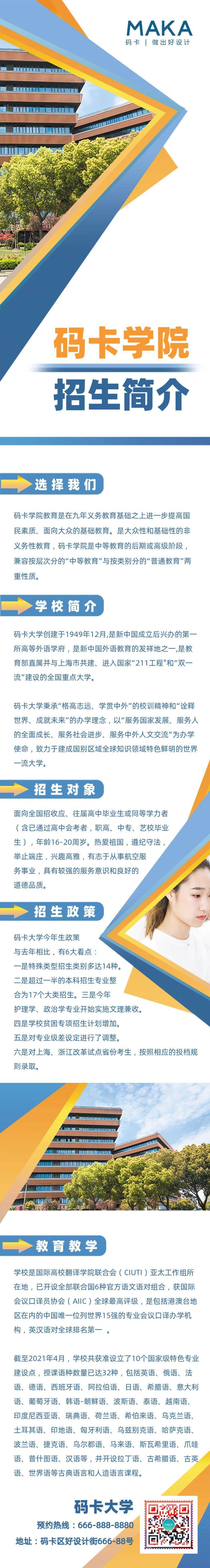 简约风学校招生宣传长图