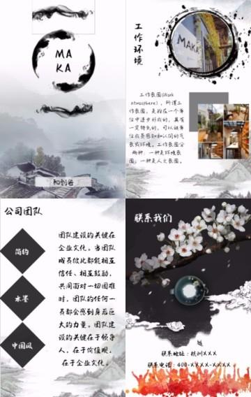 中国风/公司介绍/水墨/简约
