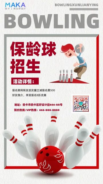 红色扁平保龄球训练营招生宣传手机海报