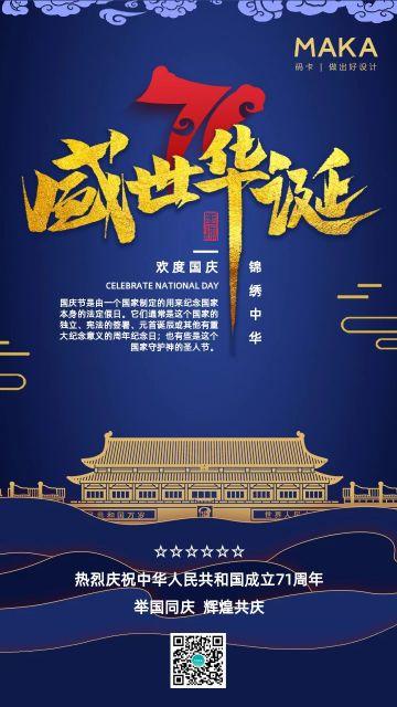 国庆节党政节日宣传建国海报
