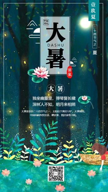 唯美森系花卉店大暑节气促销宣传推广海报