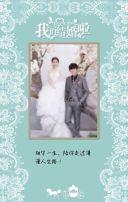 婚礼请柬,婚礼相册,结婚纪念册