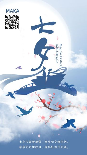 爱在七夕节之中国民间爱情传说情人节七夕节宣传海报设计模板