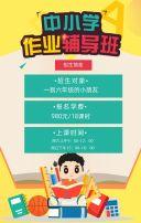 黄色卡通插画风招生宣传课业辅导宣传H5