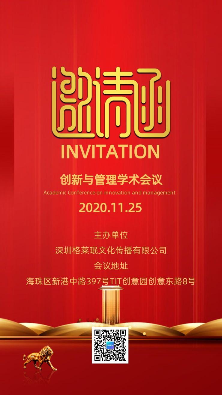 红色简约商务企事业单位会议邀请函海报
