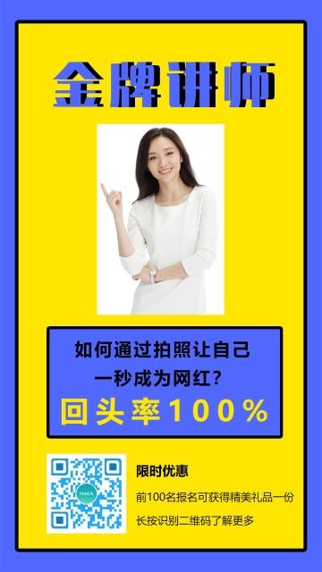 网红课程金牌讲师课程宣传海报