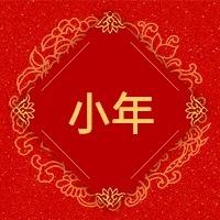 中国风红色喜庆既节日小年祝福促销公众号封面通用次图