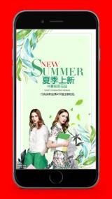 夏季服装店促销海报