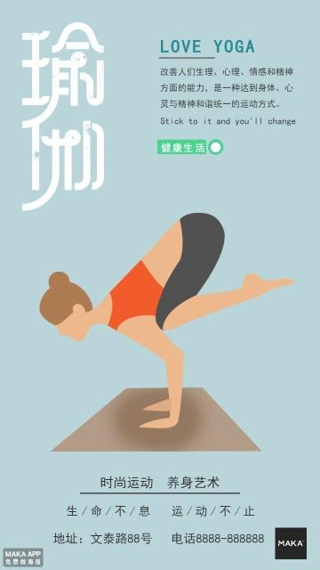 瑜伽馆妇女节打折促销体验活动