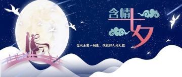 中国风文艺清新蓝色七夕情人节微信公众号封面--头条