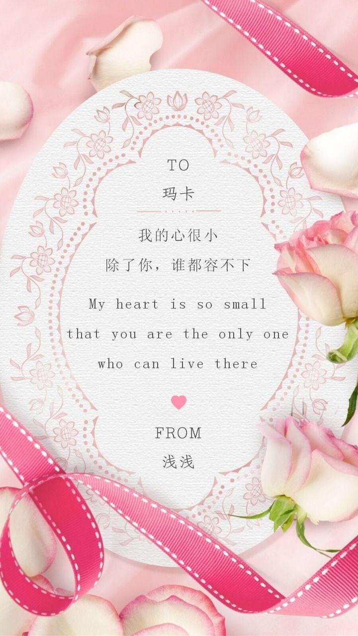 七夕情人节520爱情表白告白情书-浅浅设计