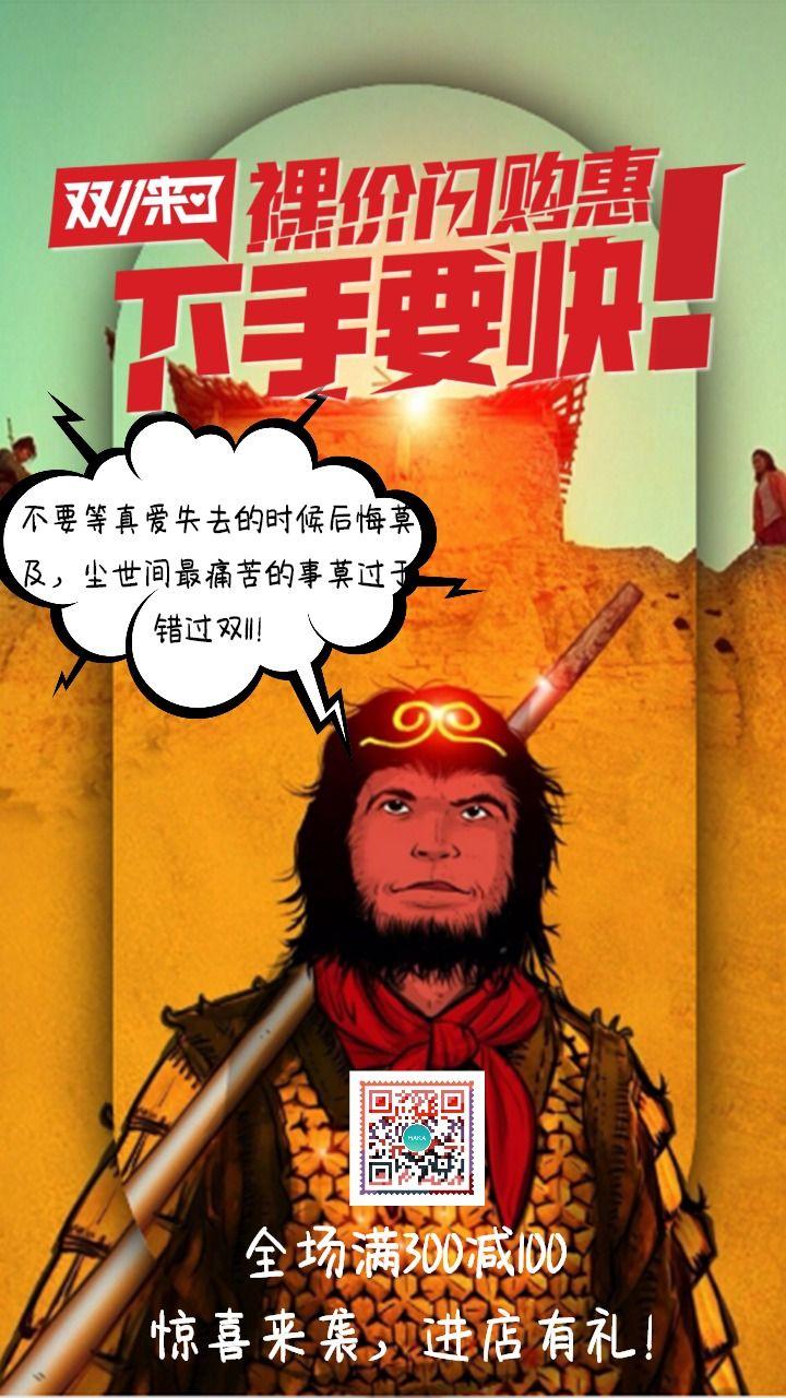 双十一 促销 打折活动 双11 狂欢节 光棍节 宣传 推广 海报
