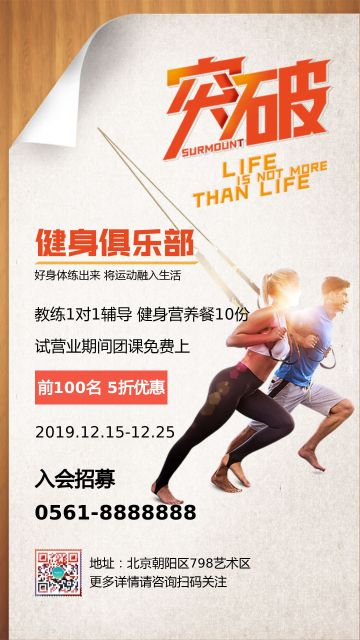 时尚大气健身运动瘦身减肥优惠宣传私教招聘海报