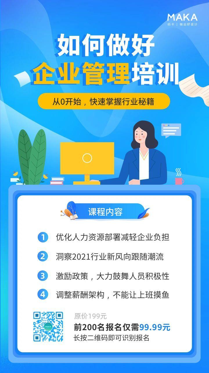 蓝色简约风格企业管理培训课程海报