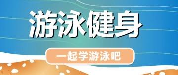 游泳健身班招生培训宣传扁平简约公众号封面首图