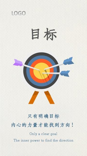 ⑨中英文多彩简约企业文化励志团建海报-浅浅设计