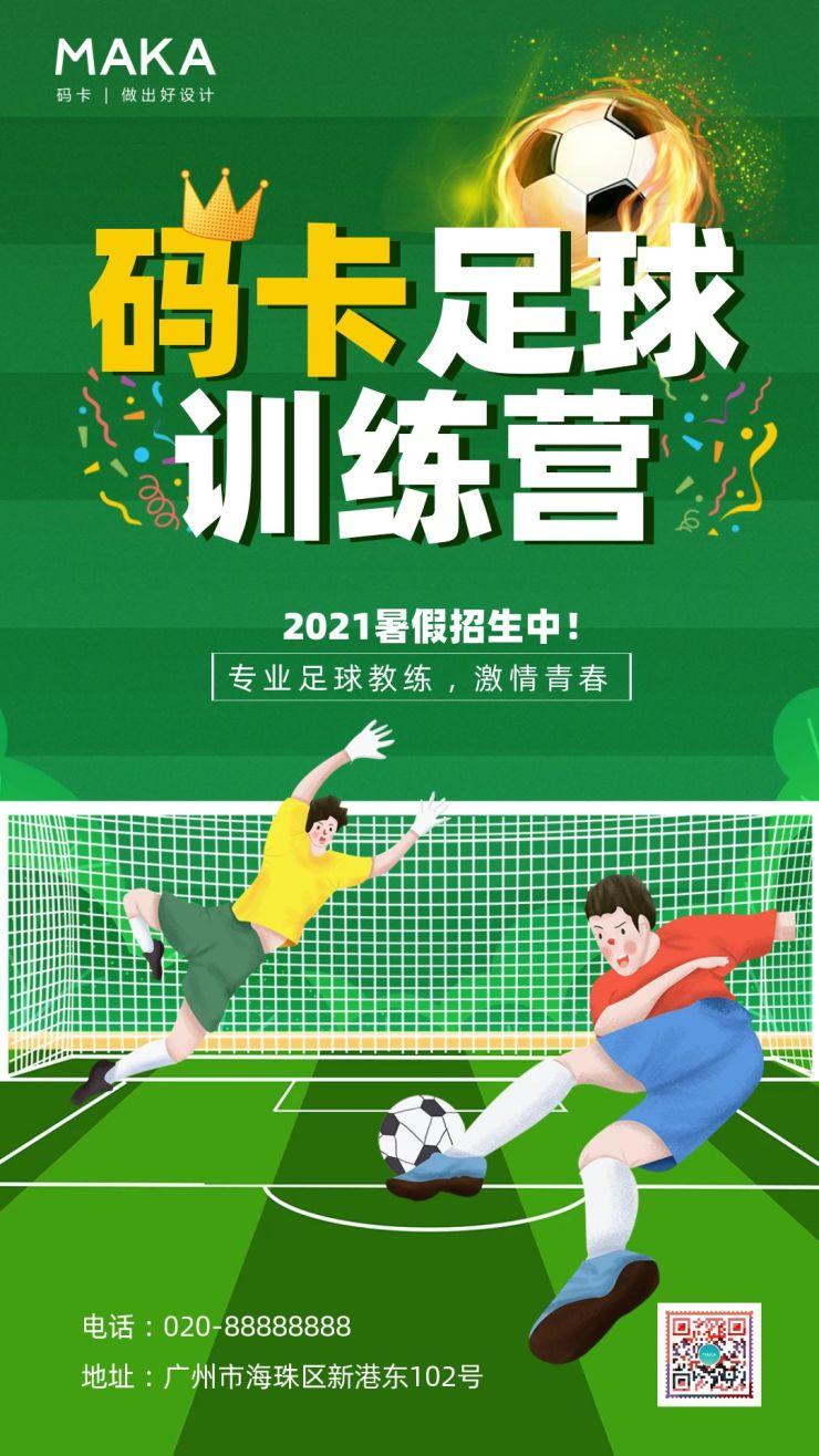 简约大气足球兴趣班招生宣传海报
