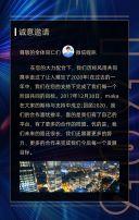 蓝色峰会年会年终盛典邀请函通用邀请函H5
