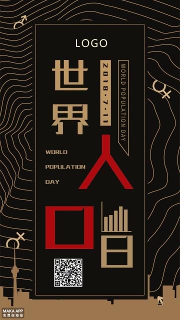 世界人口日黑色线条简约手机海报宣传黑金