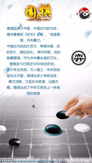 中华围棋文化宣传