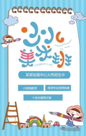 少儿美术班蓝色清新卡通风招生宣传H5模板