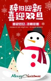 圣诞节,元旦节促销打折宣传