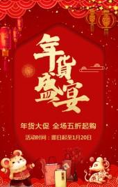 中国风红色喜庆商家年货促销宣传H5