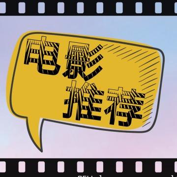 黄色创意电影推荐影视剧推荐公众号小图