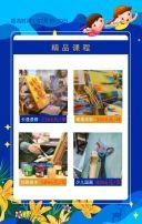 蓝色绘画班暑期火热招生宣传H5