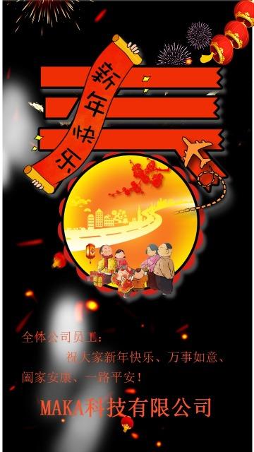 新年快乐、企业祝福贺卡、贺卡、春节、团聚、企业祝福语、节日祝福贺卡