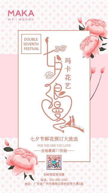 七夕浪漫鲜花店促销折扣海报