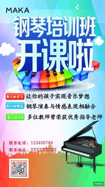 钢琴培训班开课