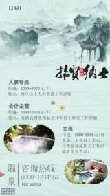 招聘  清新古风式海报宣传