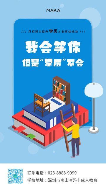 蓝色简约风格成人教育高考励志语录海报