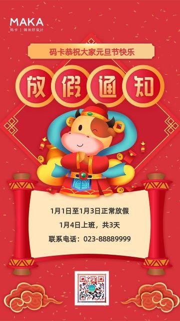 红色卡通元旦节放假通知宣传手机海报