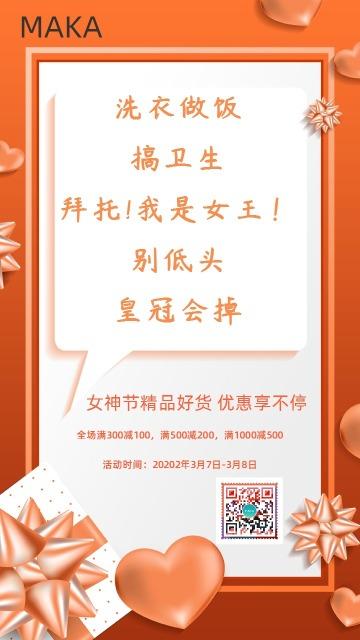 创意橙色标语女神节女人节女生节三八妇女节促销海报