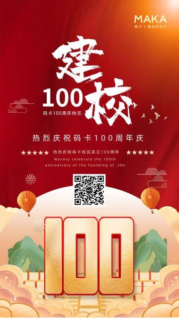 中国风之热烈庆祝中国校庆100周年快乐等宣传海报设计模板