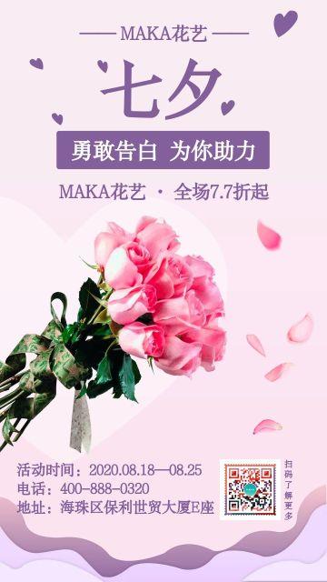 七夕情人节鲜花店促销活动宣传海报