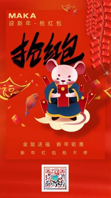 新年红包抢不停宣传海报