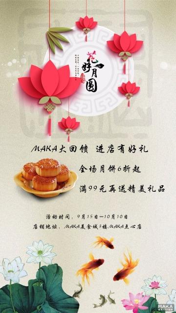 中秋国庆双节促销优惠打折活动海报 花好月圆 好礼相送 中国风