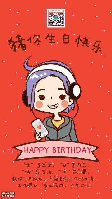 红色卡通生日系列祝福贺卡海报