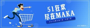 蓝色卡通五一劳动节节日促销店铺banner