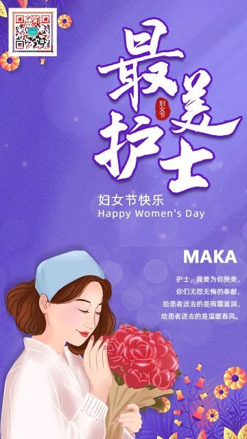 紫色唯美最美护士妇女节海报