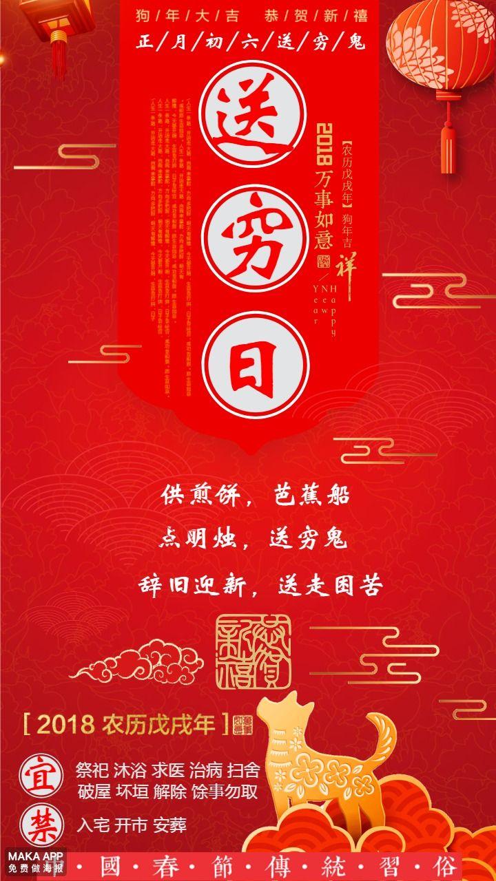 2018新年,大年初六,送穷日,企业通用,红色中国风