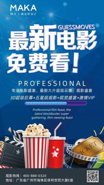 蓝色精美电影院复业活动宣传手机海报