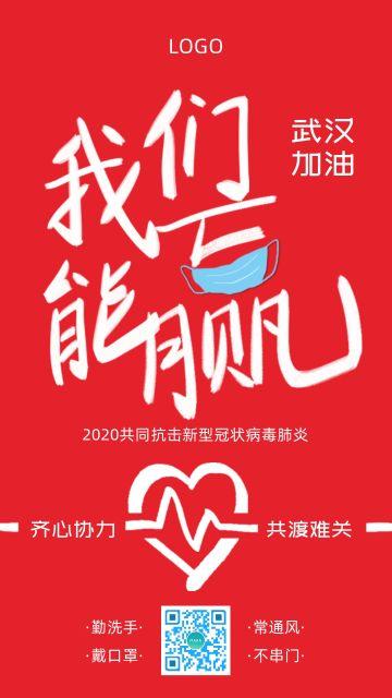 红色书法毛笔疫情防控新型冠状病毒武汉肺炎加油打赢疫情鼓励宣传海报