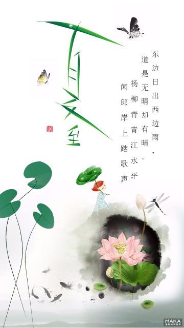 中国传统节气之夏至宣传海报之白绿色调文艺清新风格