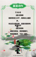 夏至二十四节气习俗中国风唯美企业普及推广H5模版