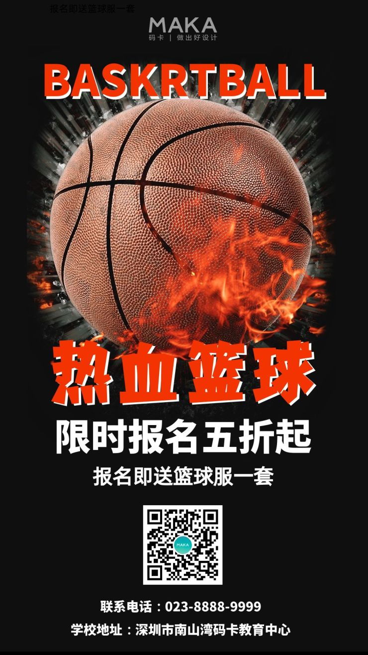 黑红色大气篮球招生海报