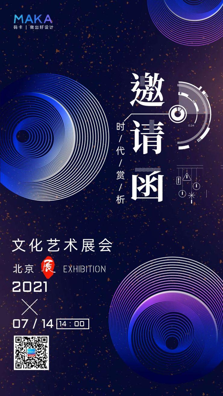文化艺术展会邀请函宣传海报